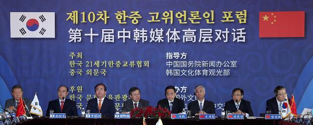 第十届韩中媒体高层对话在首尔举行
