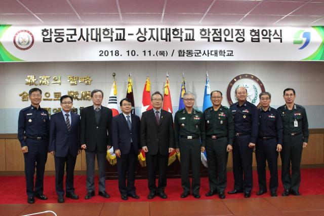 상지대 · 합동군사대학교 학점인정 협약