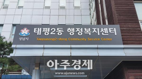 성남시 50개 동 주민센터 '행정복지센터'로 명칭 변경
