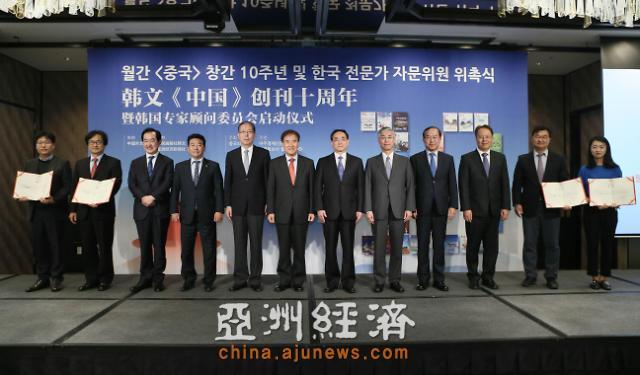 韩文月刊《中国》创刊十周年纪念活动成功举办