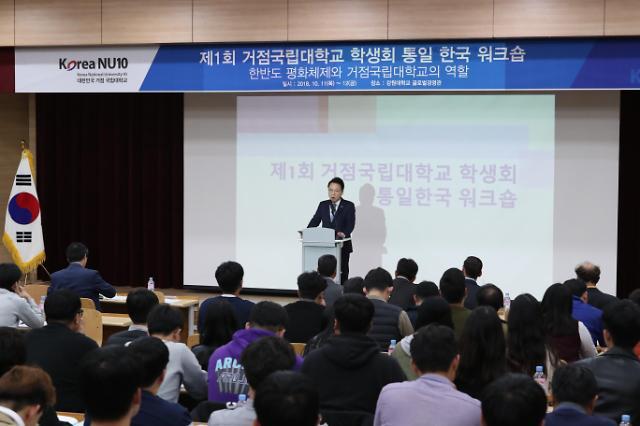 통일시대 주역 대학생 남·북 평화 공존방법 모색