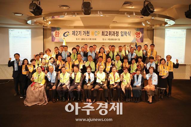 가천대 '가천 WCP 최고위과정' 2기 43명 입학