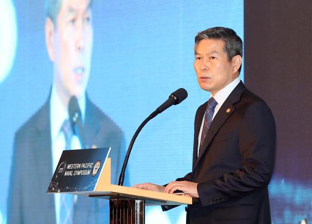 韩防长出席西太平洋海军论坛