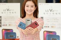 LG V40の出庫価格104万ウォン…17日、予約販売の開始