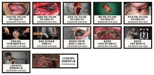 韩国将更新香烟盒警示图片 力度升级
