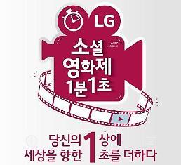 """.LG电子举办""""社会型经济""""社会电影节."""