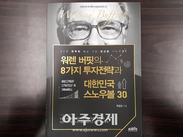 [아주책 신간]'워렌 버핏의 8가지 투자전략과 대한민국 스노우볼30'..가장 엄선된 스노우볼