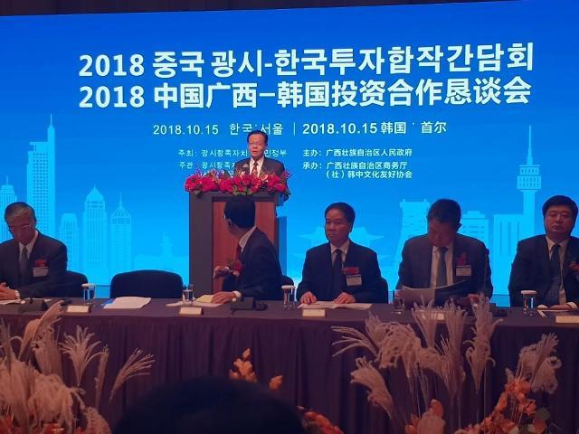 2018广西-韩国投资合作恳谈会在首尔举行