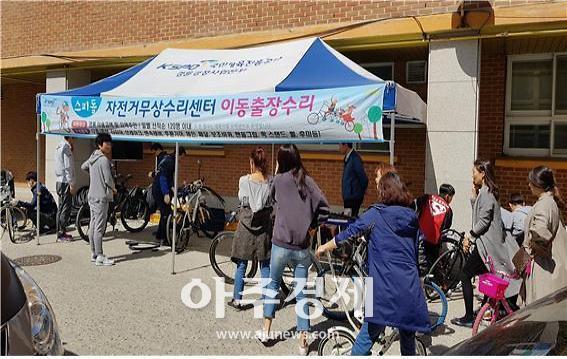 경륜경정 시흥지점에서 자전거 무상수리 행사 열어