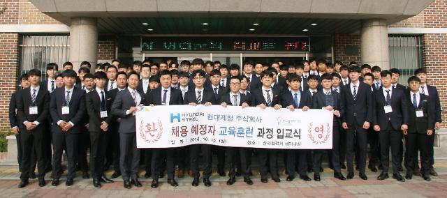한국폴리텍대학 남인천캠퍼스, 현대제철(주) 인천공장 채용예정자 대상 교육 실시
