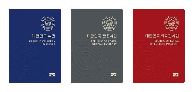 韩政府公布新版护照设计图 网友说长得像朝鲜护照