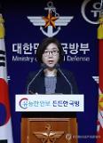 .韩国防部否认因青瓦台而推迟试射远程导弹.