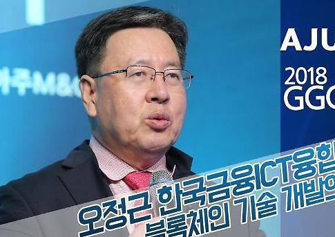 오정근 한국금융ICT융합학회장 블록체인 기술 개발의 방향은??