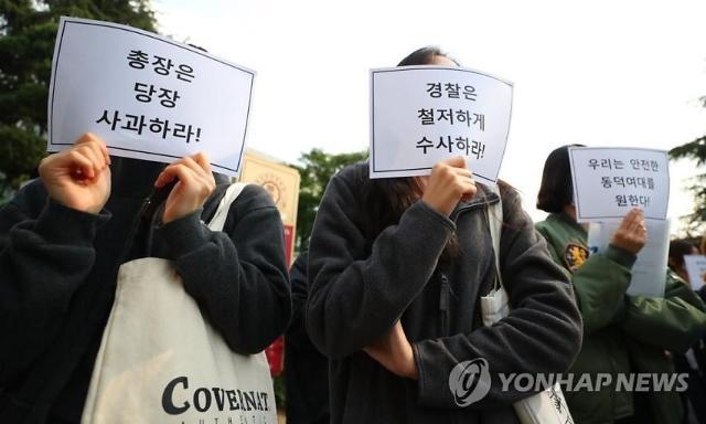"""동덕여대 알몸남, 검거 전 음란 사진 SNS에 올린후 """"여친한테 걸려서 지웠다"""""""