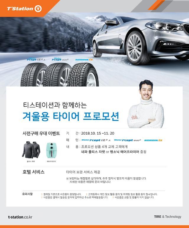한국타이어 티스테이션, 겨울용 타이어 사전구매 우대 이벤트 실시