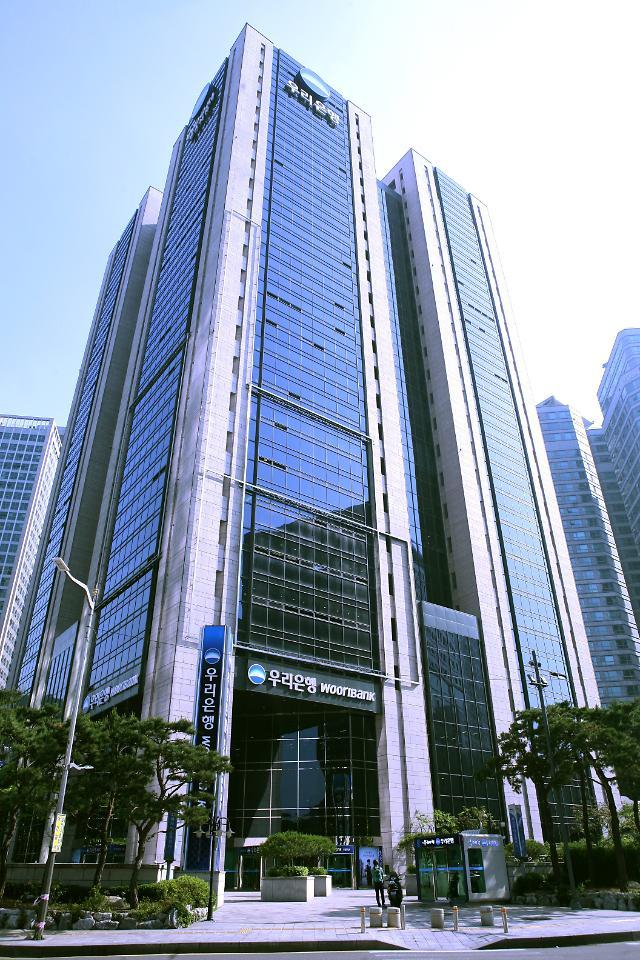 우리은행, 유럽법인 설립 인가 획득