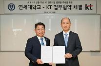 KT-延世大学、「5Gオープンプラットホーム」構築に協力