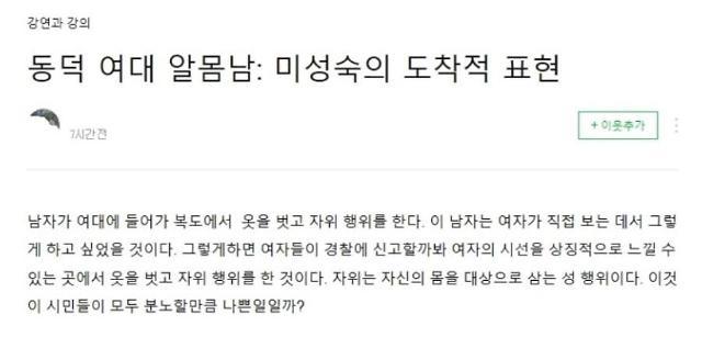 동덕여대 알몸남은 성적 미성숙자? 부산 교수의 망언…논란되자 삭제