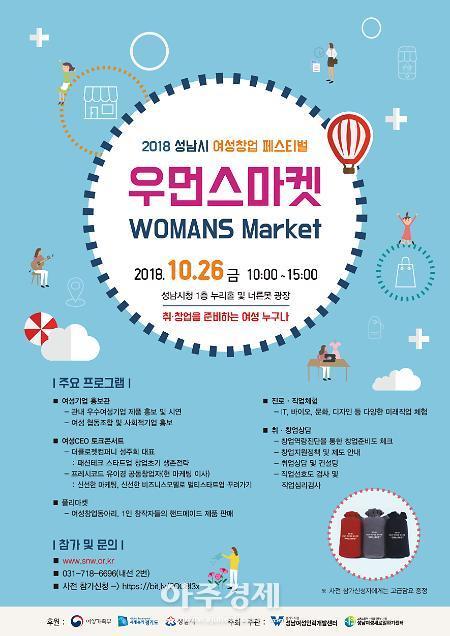 성남시 제1회 여성창업 페스티벌 열어