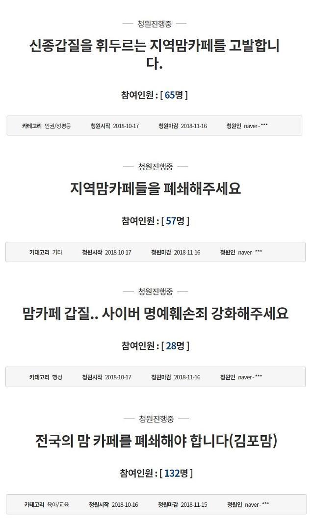 김포맘카페 마녀사냥 논란에 '신종 갑질' 맘카폐 폐쇄 여론 들끓어