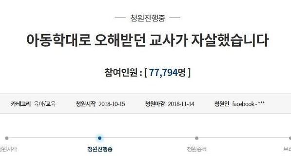 김포맘카페 사건 관련 청와대 국민청원 7만명 넘었다…교사 인권·존중도 중요