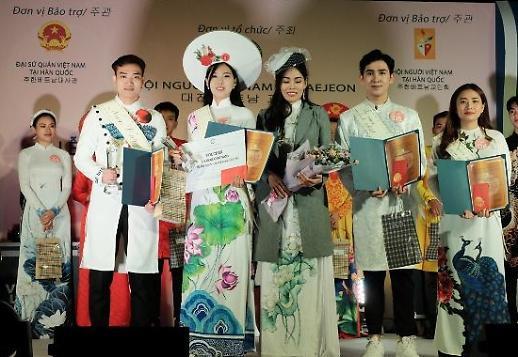 Chung kết Cuộc thi Nét đẹp hội tụ tại Daejeon Hàn Quốc
