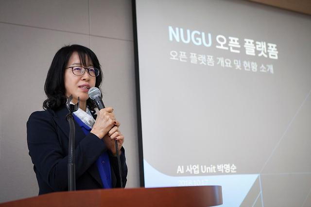 """SKT, 인공지능 오픈 플랫폼 공개…""""누구나 AI 개발자 된다"""""""