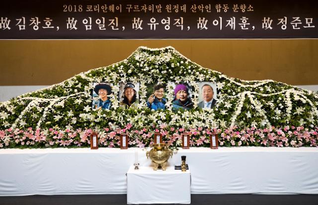 히말라야 원정대 시신 가족 품으로…19일 오후 영결식
