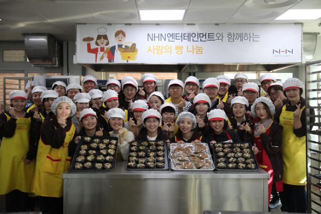 NHN엔터 임직원, 사랑의 빵 나눔 봉사활동