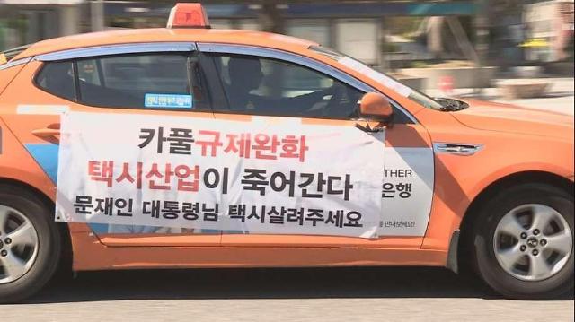 """카카오 카풀 택시조합 """"택시 산업 끝난 것"""" 카카오 """"생태계 함께 만들겠다"""""""