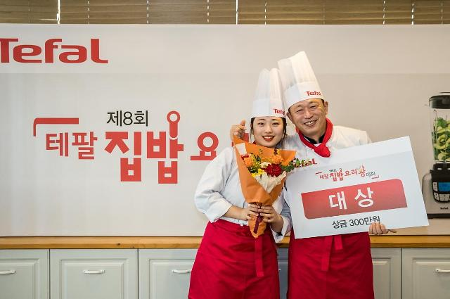 스타셰프 총 출동 테팔, 집밥 요리왕 대회 개최