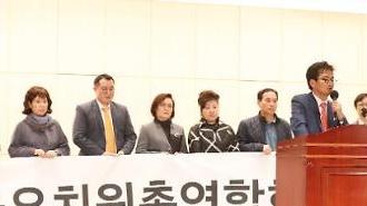 한유총, '비리유치원 명단 공개' 소송 제기에 누리꾼들