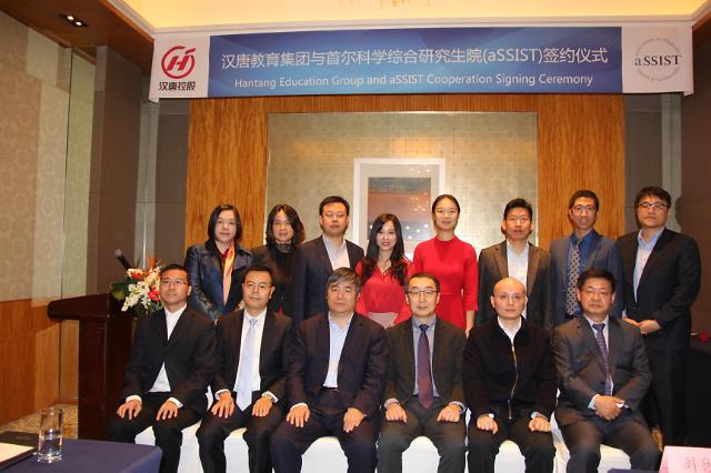 汉唐教育集团与韩国首尔科学综合研究生院大学(aSSIST) 举行合作签约启动仪式