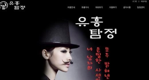 """'유흥탐정'…""""허위정보 제공 사기죄"""""""