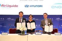 現代車-Air Liquide-Engie、水素自動車「3各同盟」締結