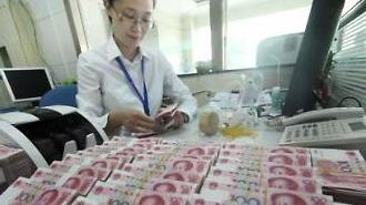중국 9월 신규 위안화 대출 1조3800억 위안, '지준율 인하' 효과