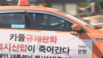 '카카오 카풀 반대' 택시파업 더 오래하라는 시민들…그 이유는?