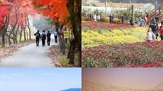 [서산시] 가을 여행주간 맞아 다채로운 행사 '풍성'