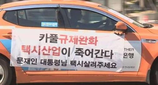 카카오 카풀 반대 택시파업 더 오래하라는 시민들…그 이유는?