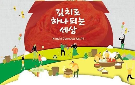 Tháng mười ở Hàn Quốc: Đừng quên ghé thăm lễ hội Kimchi quốc tế Kwangju!