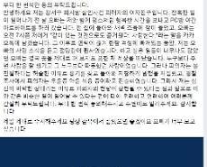 강서구 PC방 살인 피해자 추정 여친