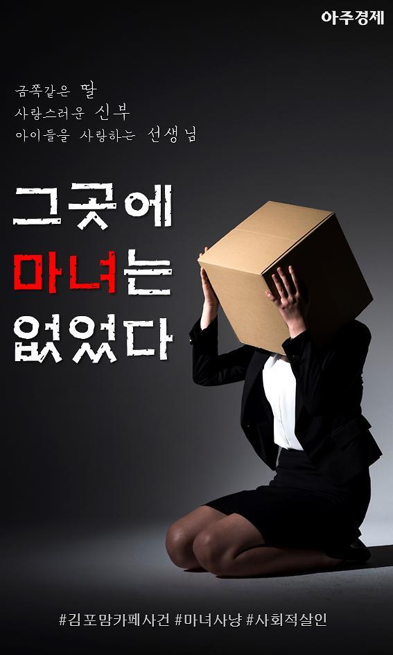 김포 맘카페 사건...그곳에 마녀는 없었다