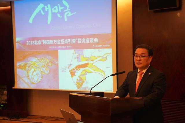 새만금개발청, 옌타이시 中기업 대상 투자유치 활동 추진