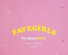 신인 걸그룹 패이브 걸즈 데뷔 ···JTBC 믹스나인 등에서 선소개 오는 11월 11일 프리쇼