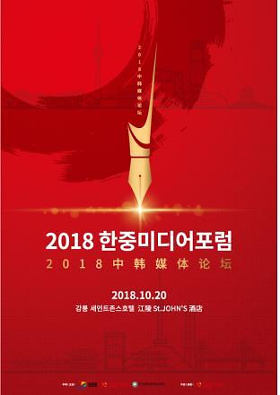 2018中韩媒体论坛明日在江陵市举行