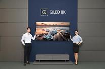 """サムスン電子、「QLED 8K」TVの事前販売突入...""""圧倒的な画質実現"""""""