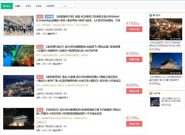 春秋旅游网线上发售韩国跟团游产品  韩国业界持乐观态度