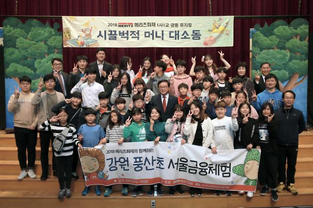 메리츠화재, 농어촌 초등학생 대상 서울금융체험 진행