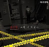 [카드뉴스] 강서 PC방 살인사건, 어느 알바생의 마지막 출근