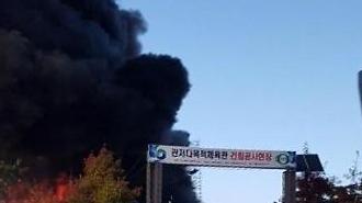 대전 관저다목적체육관 공사장에서 화재…네티즌